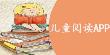 儿童阅读app合集
