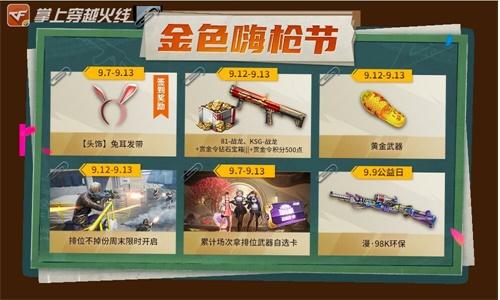 《CF手游》9.9公益日赢环保98K,金色嗨枪节双周礼得永久黄金拖鞋!1