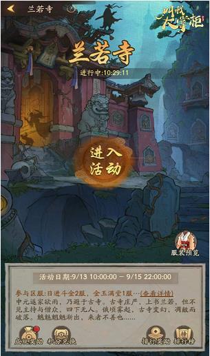 """妖袭汴梁《叫我大掌柜》""""兰若寺""""玩法爆料"""