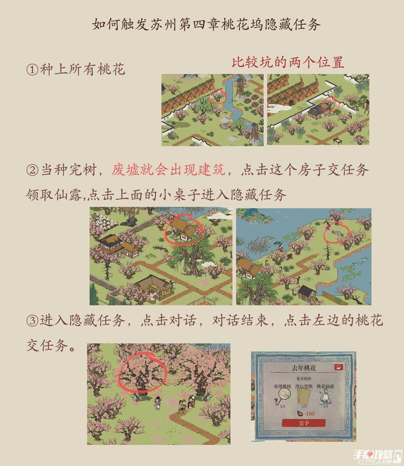 江南百景图桃花坞废墟恢复方法介绍