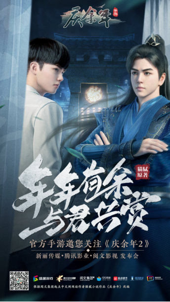 《庆余年2》发布会召开,官方正版手游开启角色补完计划5