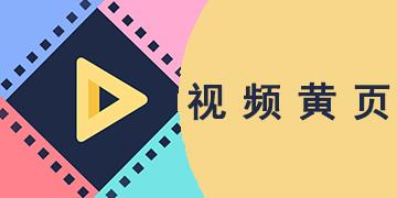視頻黃頁類播放軟件app合集