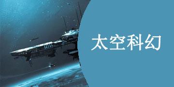 太空科幻题材类手游合集