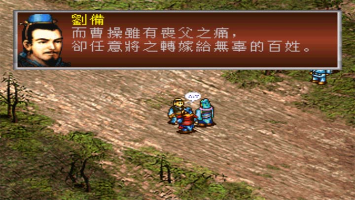 三国志孔明传GBA版
