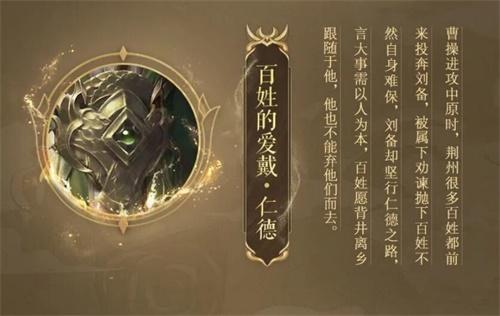 《代号:三国》公布刘备立绘设计灵感,大器晚成复汉室!4