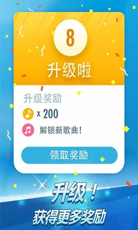 钢琴块2破解版中文版