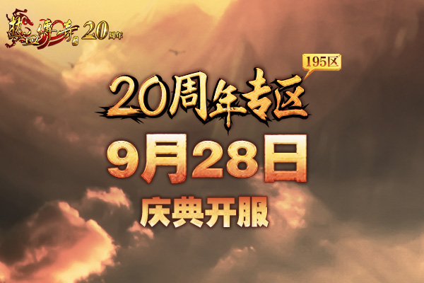 热血传奇20周年庆,四职业新区预注册今日开启6