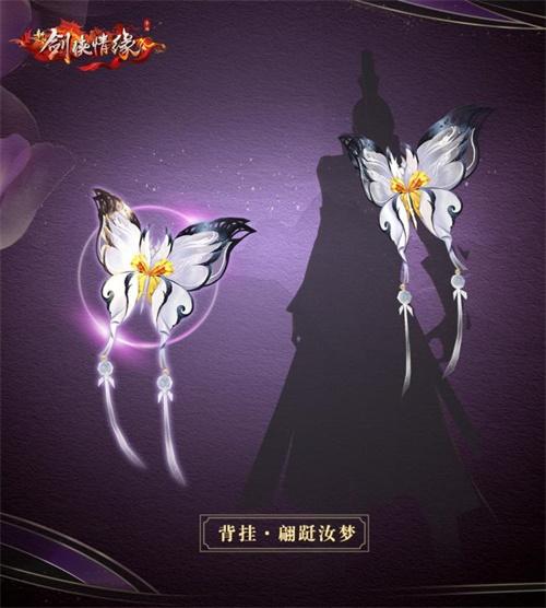 《新剑侠情缘手游》超S级国风盛宴,春日踏青时装来了4