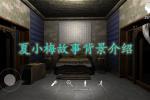 孫美琪疑案DLC10夏小梅故事背景介紹