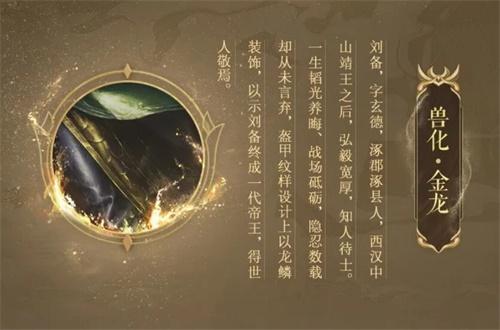 《代号:三国》公布刘备立绘设计灵感,大器晚成复汉室!6