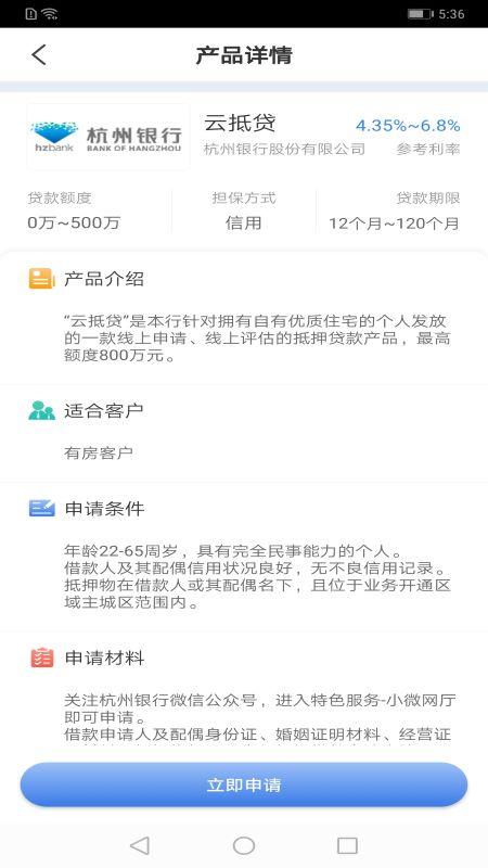 杭州e融(杭州金融综合服务平台)
