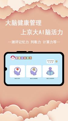 京大AI脑活力(中老年健康管理)