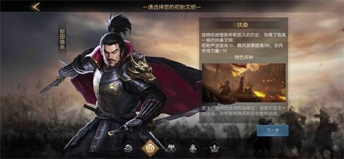 《征服与霸业》五大玩法亮相!多文明沙盘策略近在眼前4
