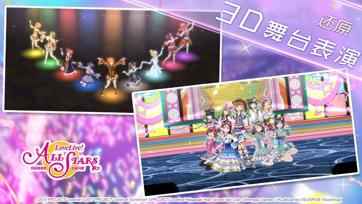 《Love Live! 学园偶像季:群星闪耀》喜提版号,终于来了!3