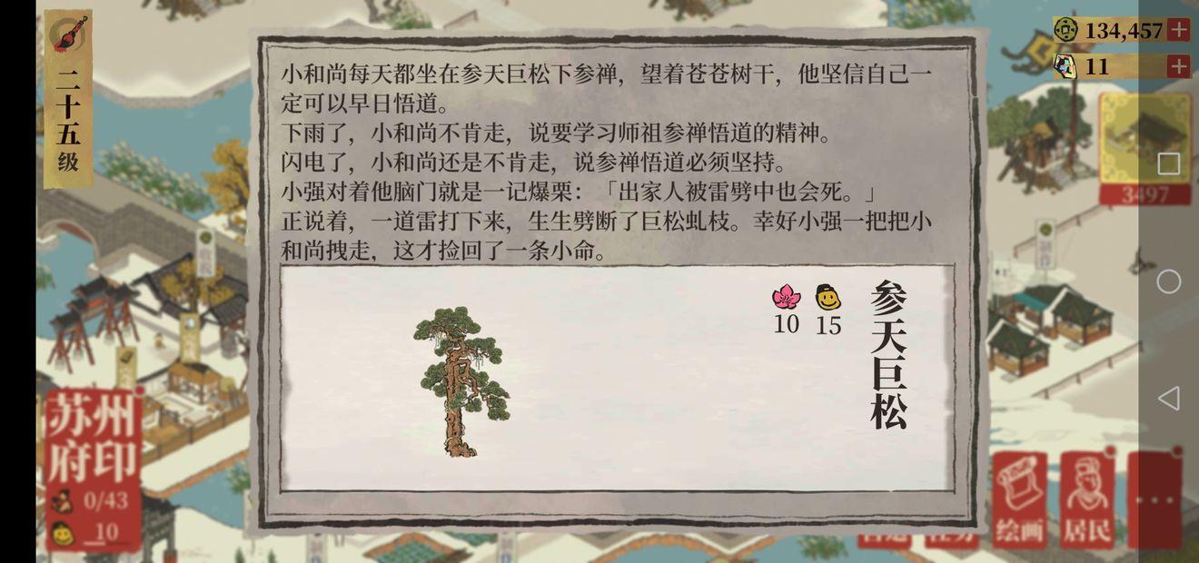 江南百景图参天巨松获取方法1