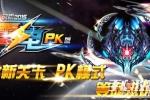 终极盛宴《雷电战机2015pk版》2.0.0版本全新上线