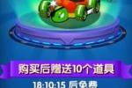 跑跑卡丁车手机版龟龟车详细先容