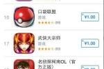 强IP亲子手游《巴啦啦小魔仙》杀入iOS榜前15