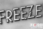 Freeze逃生第11-15關攻略
