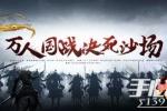 《啪啪三国》新版本今日上线 国战新玩法再掀高潮
