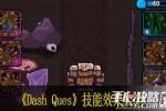 探索冲刺Dash Quest全技能详解 技能解析大全