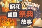 昭和盛夏祭典故事图鉴大全