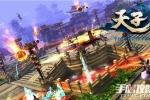 《天子》手游预下载火爆 雷霆测试明日开启