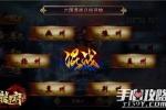 六龙争霸3D经典国战玩法详细介绍