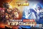 《小小三国志》矿场争夺玩法详解 引爆全服战争