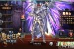 《全民奇迹MU》唯一三属性职业套 魔剑士恶魔难争