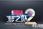NBA梦之队2初始球员选择分析