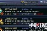 六龙争霸3D苍龙国战技能符文搭配详细攻略