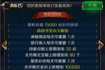 星河战神50~60级升级发展详细攻略 囤积资源是王道
