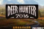 《猎鹿人2016》评测:败笔是系统 猎物是精华
