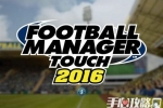 《Football Manager Touch 2016》评测:不同的平台同一种体验
