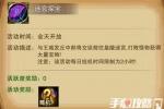 六龙争霸3D迷宫探宝玩法详细介绍