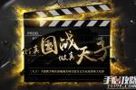 《天子手游》蜗牛联手横店打造史上首部玩家主演电影