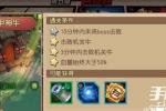 功夫熊猫手游第五章Boss机关牛打法详细介绍