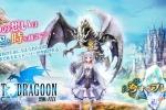 DMM18禁游戏《LAST DRAGOON ~禁断のXXX~》 上架双平台