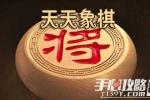 天天象棋第121-125关攻略