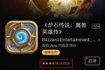 炉石传说新版本更新苹果商店评价跌至SAMSUNG半