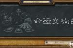 炉石传说36周乱斗命运交响曲卡组攻略