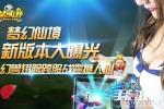 梦幻仙境新版本大曝光,幻兽翅膀跨服战震撼人心!
