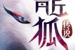 《青丘狐传说》公测倒计时