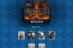 皇室战争Clash Royale4阶竞技场上分技巧攻略