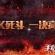 《破晓之光》龙之谷正版授权手游 PVP系统全方位介绍