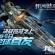 《银河掠夺者》iOS今日全球首发决战苍穹之上!