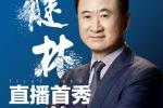 王健林在熊猫TV开启首次直播 国民老公上阵父子兵