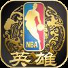 NBA英雄攻略澳门葡京在线娱乐平台