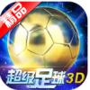 超级足球3D攻略大全